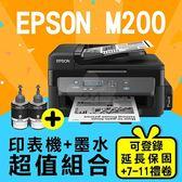 【印表機+墨水延長保固組】EPSON M200 黑白高速網路連續供墨複合機+T774100 原廠墨水2黑組