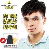 代爾塔護目鏡防塵防沙防護眼鏡騎行防風眼鏡勞保防飛濺打磨透明鏡全館全省免運