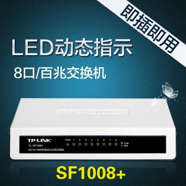 TP-LINKTL-SF10088口全百兆交換機8口網路交換機監控防雷【快速出貨】