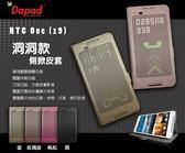 Dapad HTC One Me 洞洞款側掀皮套
