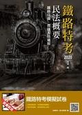 【2020全新版】民法概要(鐵路員級、營運人員適用) (五版)