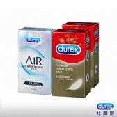Durex 杜蕾斯超薄裝衛生套/保險套12入*2盒+AIR輕薄幻隱裝8入