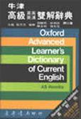 (二手書)牛津高級雙解辭典(25K聖)