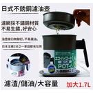 日式不銹鋼濾油壺容量:1.7L儲油罐304不鏽鋼濾網耐高溫防漏濾渣儲油大容量 歐文購物