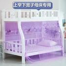 子母床蚊帳雙層上下鋪1.2m1.5米高低兒童梯形上下床0.9M家用1.8米 滿天星