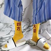 潮牌INS原宿風紫色中文嘻哈大殺四方中筒棉襪子 男女滑板長襪子潮   麥吉良品