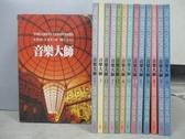 【書寶二手書T4/音樂_RHC】音樂大師_1~13冊+52CD合售