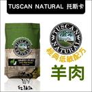 Tuscan Natural托斯卡〔經典低敏犬糧,羊肉+糙米,28.6磅〕