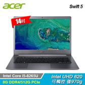 【Acer 宏碁】SWIFT 5 SF514-53T-522T 14吋 FHD 筆電 灰色 【加碼贈MSI原廠電競耳麥】