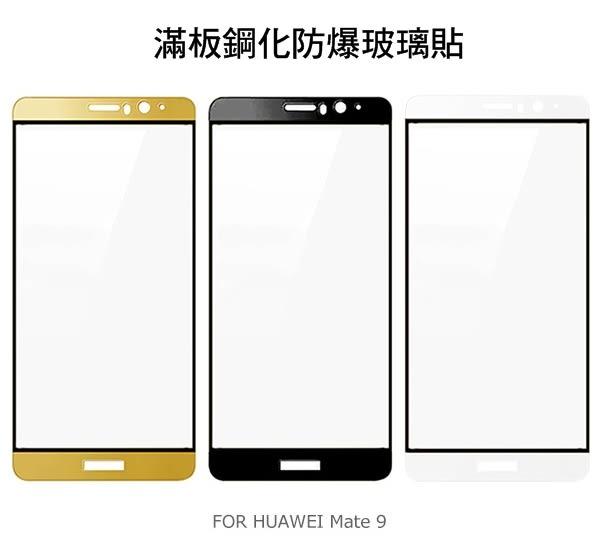 ☆愛思摩比☆HUAWEI Mate9 CP 滿版全屏鋼化玻璃貼 2.5D 9H硬度