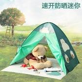 小熊速開戶外2人防曬帳篷卡通兒童超輕全自動游戲屋家用雙人便攜
