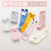 襪子 兒童 動物 立體耳朵 防滑 中筒襪
