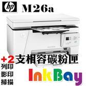 HP M26a 黑白雷射事務印表機+CF279A相容碳粉匣二支