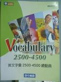 【書寶二手書T9/語言學習_PFM】英文字彙2500-4500總動員_空中美語