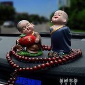 掛件 車前面放的飾品車前掛件飾品可愛汽車擺件小和尚車內飾品車上 蓓娜衣都