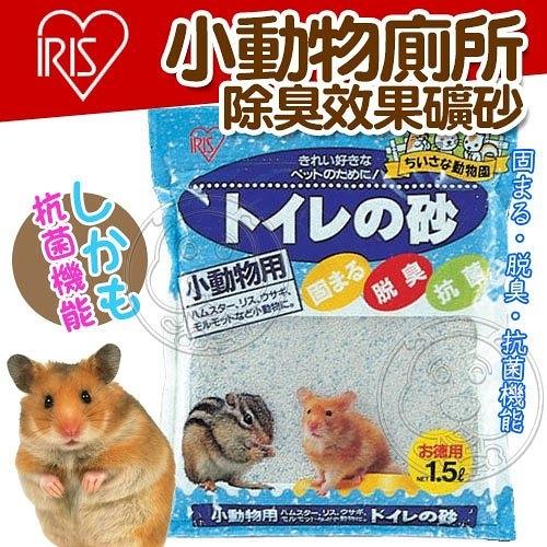 【培菓寵物48H出貨】IRIS》065257小動物廁所除臭效果礦砂-1.5L