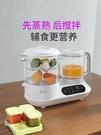 輔食機嬰兒多功能全自動寶寶料理機攪拌料理棒破壁絞肉機 阿卡娜