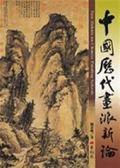 (二手書)中國歷代畫派新論