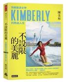 不設限的美麗 快艇衝浪女神Kimberly的熱血人生【城邦讀書花園】
