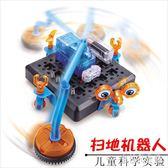 兒童科學玩具清潔掃地機器人實驗DIY組裝手工制作 BF2747『寶貝兒童裝』