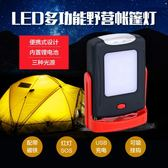 露營燈 LED多功能野營帳篷燈 可充電磁鐵露營燈 巴黎春天