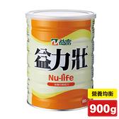 益富 益力壯 均衡營養配方 900g/罐 (特定疾病配方食品) 專品藥局【2011094】