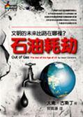 (二手書)石油耗劫:文明的未來出路在哪裡?
