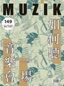 MUZIK古典樂刊 1-2月號/2020 第149期