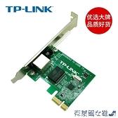 無線網卡 TPLINK千兆網卡PCI-E萬兆有線網卡臺式機 無線pcie接收器 快速出貨