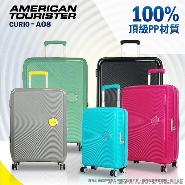 6折 Samsonite 美國旅行者 20吋 大容量 登機箱 行李箱 100%PP材質 輕量 旅行箱 Curio 霧面 防刮 AO8