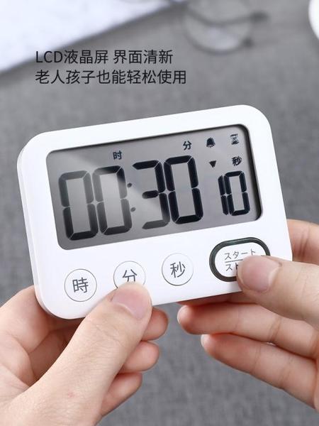 計時器學生考研學習電子碼錶鬧鐘廚房定時鐘提醒器圖書館靜音  育心小館