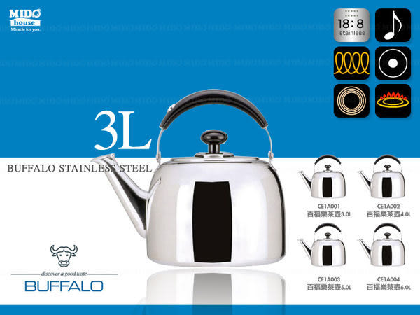 BUFFALO『牛頭牌CE1A001 小牛百福樂茶壺 』3.0L《Mstore》
