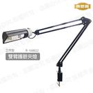 【東懋興】工作型雙臂省電護眼夾燈 R168022