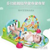 新生嬰兒腳踏鋼琴健身架器男女孩0-3-6-12個月寶寶故事機音樂玩具 DJ8004【宅男時代城】