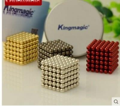 kingmagic 巴克球 魔力磁球 益智玩具【藍星居家】