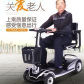 老年代步車四輪電動車殘疾人電動車老人助力電瓶車可摺疊xw