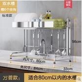 304不銹鋼廚房置物架晾放碗盤碗碟水槽瀝水架/方管 85cm 刀板架 筷筒架 潔具籃 水杯架