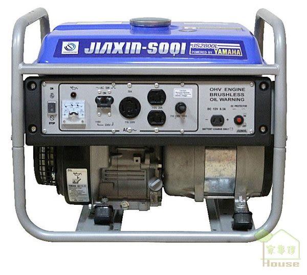 [ 家事達] 山葉YAMAHA引擎發電機 6000W發電機-手動