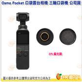送CPL濾鏡+保護套+掛繩等5大好禮 DJI Osmo Pocket 口袋雲台相機 公司貨