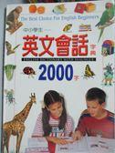 【書寶二手書T7/字典_ZET】中小學生英文會話字典2000字_心樵文化編輯部