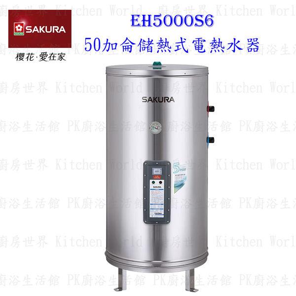 【PK廚浴生活館】 高雄 櫻花牌 EH5000S6 EH5000 50加侖 白鐵質 儲熱式電熱水器 直立式