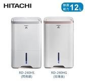 【佳麗寶】留言加碼折扣(HITACHI日立) 12L負離子清淨除濕機【RD-240HS】【RD-240HG】