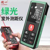 激光測距儀高精度紅外線測量儀手持距離量房儀激光尺電子尺ATF 優購