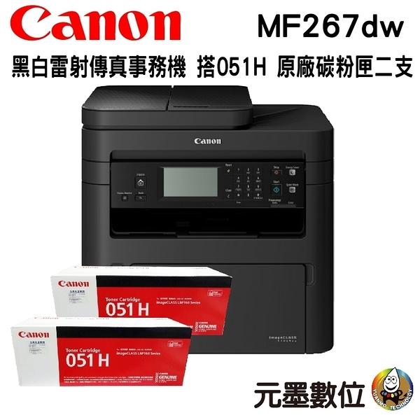 【搭051H原廠碳粉匣二支 登錄送好禮】Canon imageCLASS MF267DW 黑白雷射傳真事務機 享三年保固