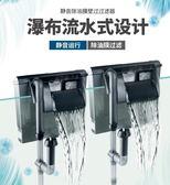 魚缸壁掛過濾器瀑布過濾器三合一小型過濾設備小魚缸過濾桶   蜜拉貝爾