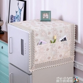 刺繡冰箱巾單開門對雙開門防塵罩加厚洗衣機蓋布多用蓋巾新品魔方數碼館