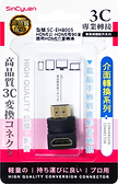 HDMI公-HDMI母90度 【多廣角特賣廣場】sincyuan