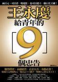(二手書)王永慶給青年的9個忠告