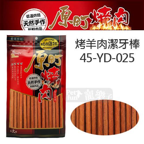 [寵樂子]《原町燒肉》天然寵物零食-香烤羊肉潔牙棒025 /無添加/台灣產