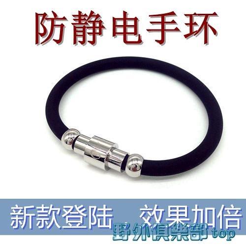 防靜電手環 防靜電手環新款日本運動去除靜電消除器男女款人體防輻射無線款 快速出貨